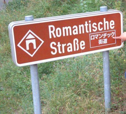 ロマンティック街道の日本語道路標識