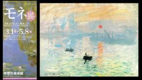 モネ展「印象、日の出」から「睡蓮」まで