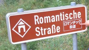 ロマンチック街道 道路標識