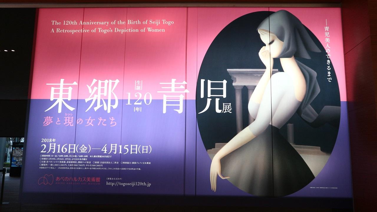 東郷青児展 at あべのハルカス美術館