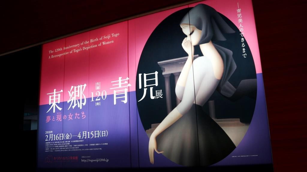 生誕120年 東郷青児展 夢と現の女たち