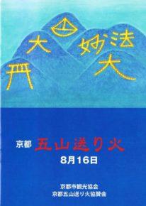 京都五山送り火パンフレット