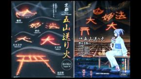 五山送り火~渡月橋からの大文字