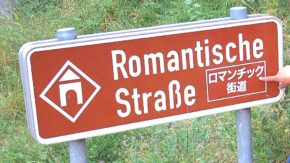 ドイツ ロマンチック街道