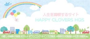 人生を満喫するサイト HAPPY CLOVERS HQs