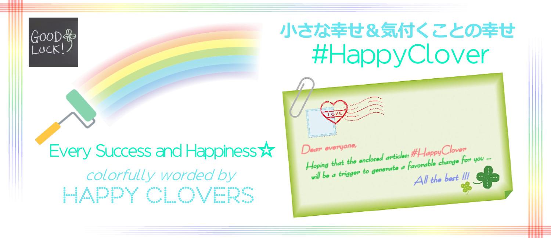#HappyClover~小さな幸せ&気付くことの幸せ