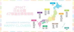 JPN47~日本全国47都道府県情報局